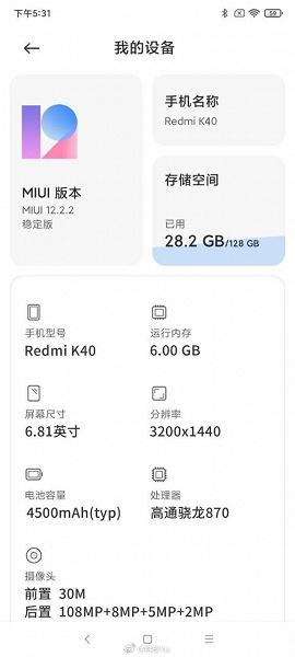 Экран 2К, 4500 мА·ч, 108 Мп и Snapdragon 870. Все характеристики Redmi K40 на скриншоте MIUI 12