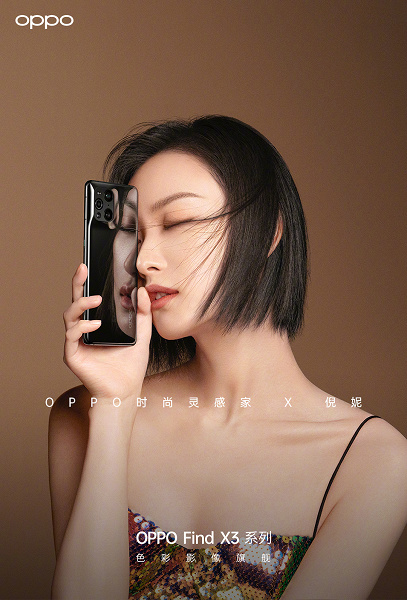 По 1 миллиону долларов в секунду. Продажи флагманов Oppo Find X3 в Китае стартовали очень бодро