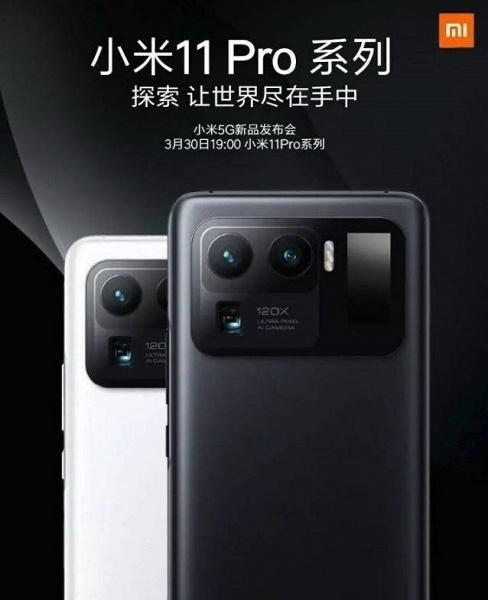 Самый мощный камерофон Xiaomi представят 30 марта. Mi 11 Pro со своей уникальной камерой на официальном постере