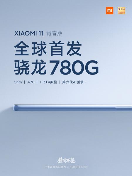 Официально: Xiaomi Mi 11 Lite 5G – первый в мире смартфон на Snapdragon 780G. Эта платформа может повторить успех Snapdragon 750G