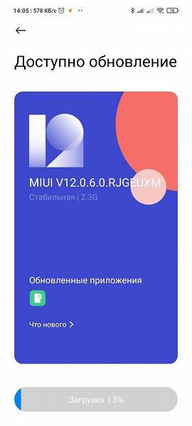 Xiaomi выпустила стабильную Android 11 для Poco X3 NFC в Европе