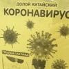 Когда россиянам ждать третью волну коронавируса?