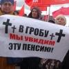 Правительство отказалось снижать пенсионный возраст в России