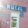 В Омске все-таки решили продать книготорговый дом, который развивал магазин «Мысль»