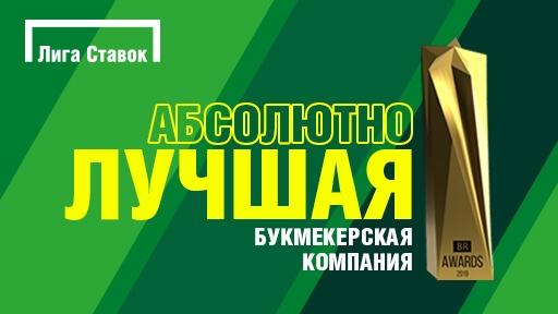 Ставки на спорт - БК Лига Ставок