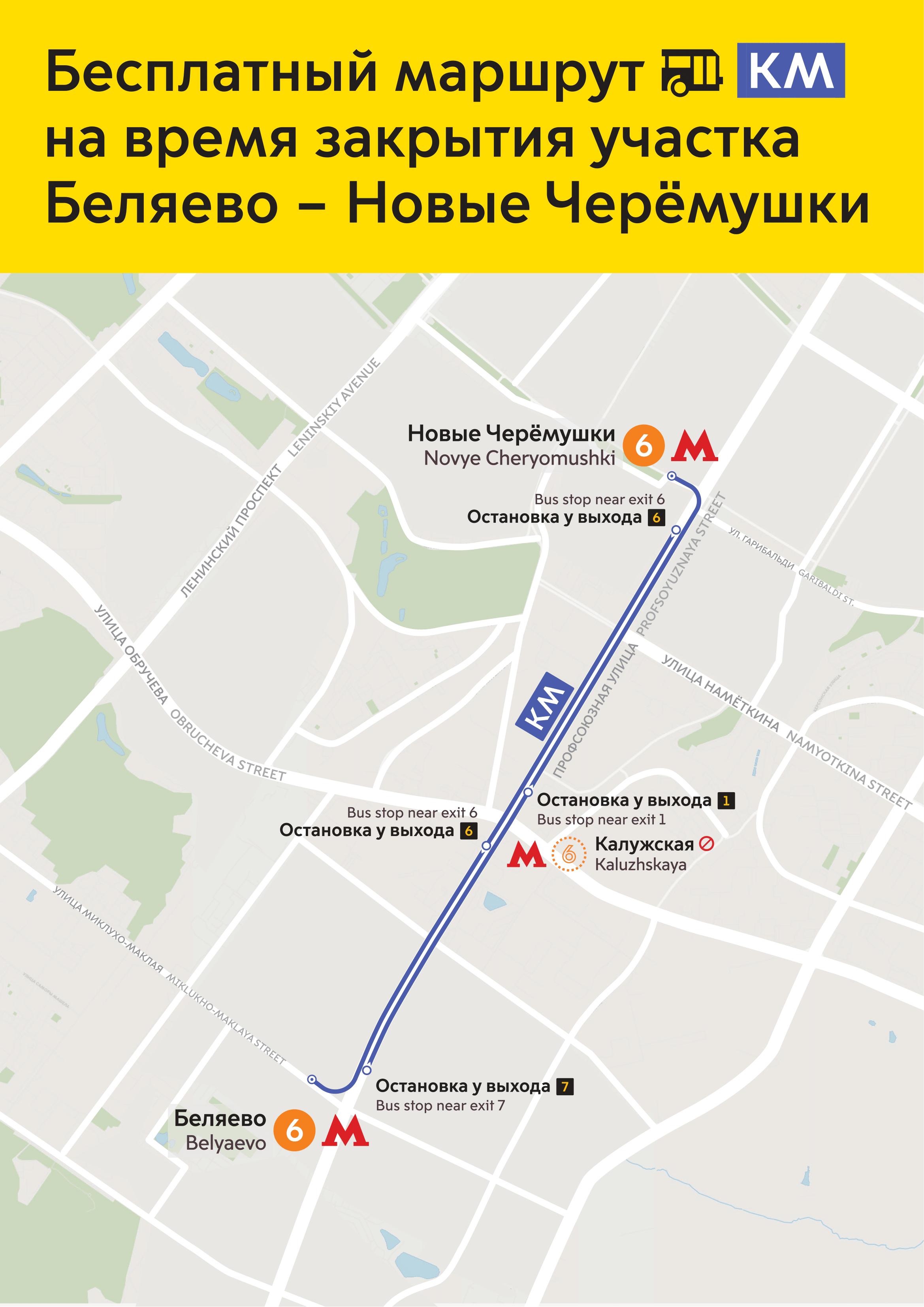 Бесплатные автобусы выйдут на маршрут на время закрытия участка оранжевой ветки