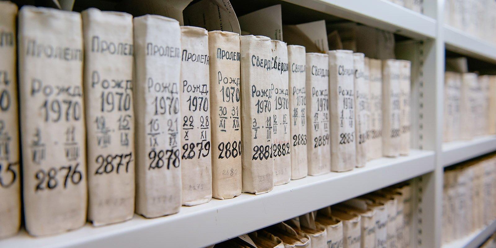 Столичные загсы завершили оцифровку самого большого в России архива