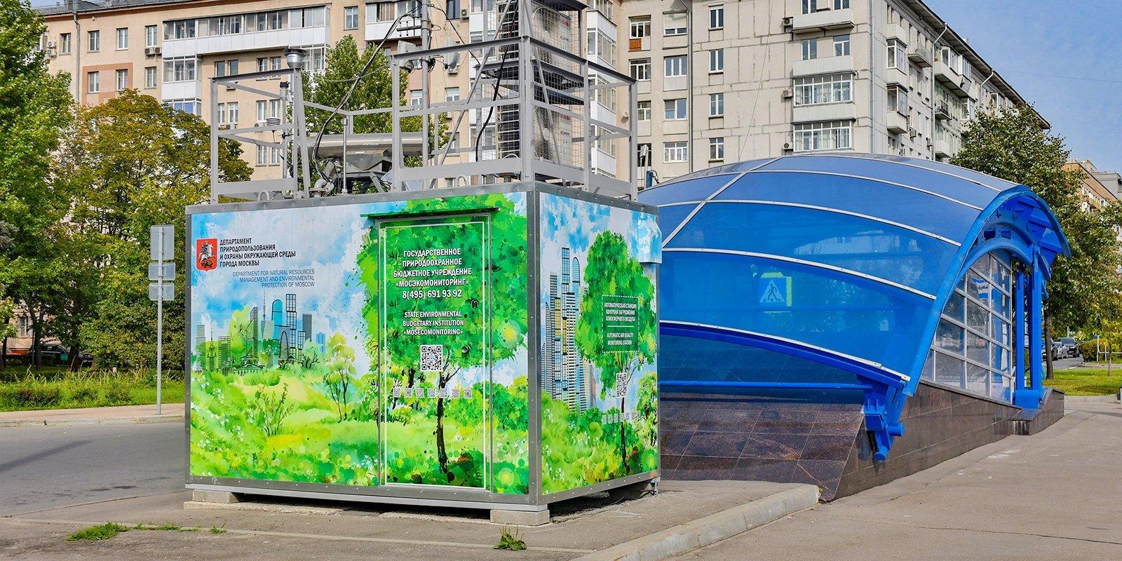 В Москве создан оперштаб по контролю за качеством воздуха