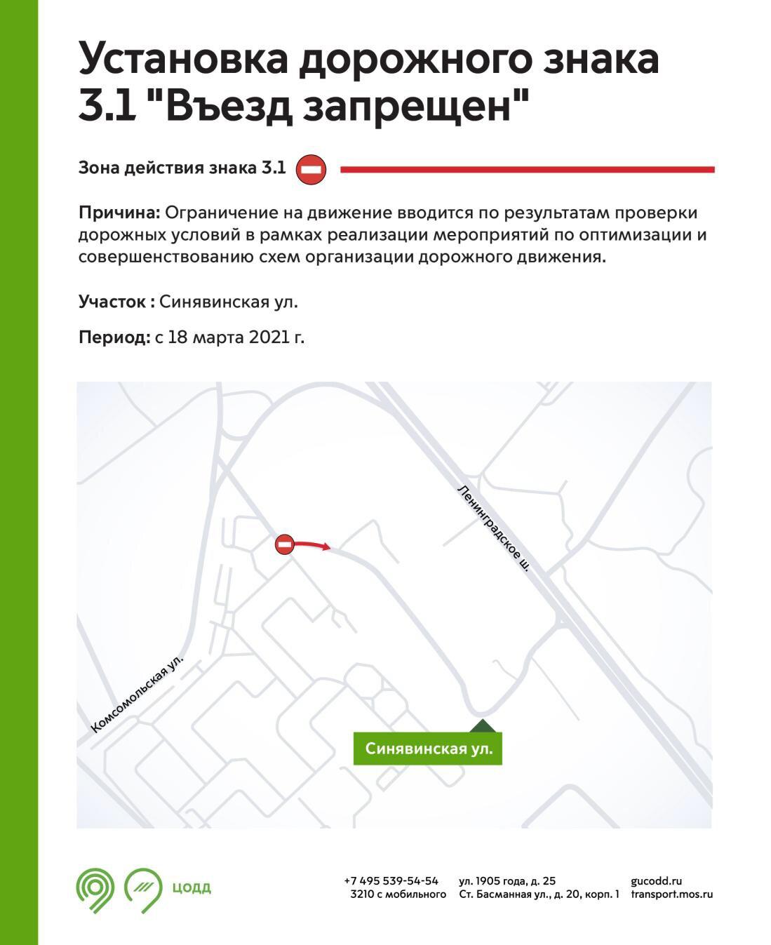 По просьбе жителей на Синявинской улице исключили транзитный проезд