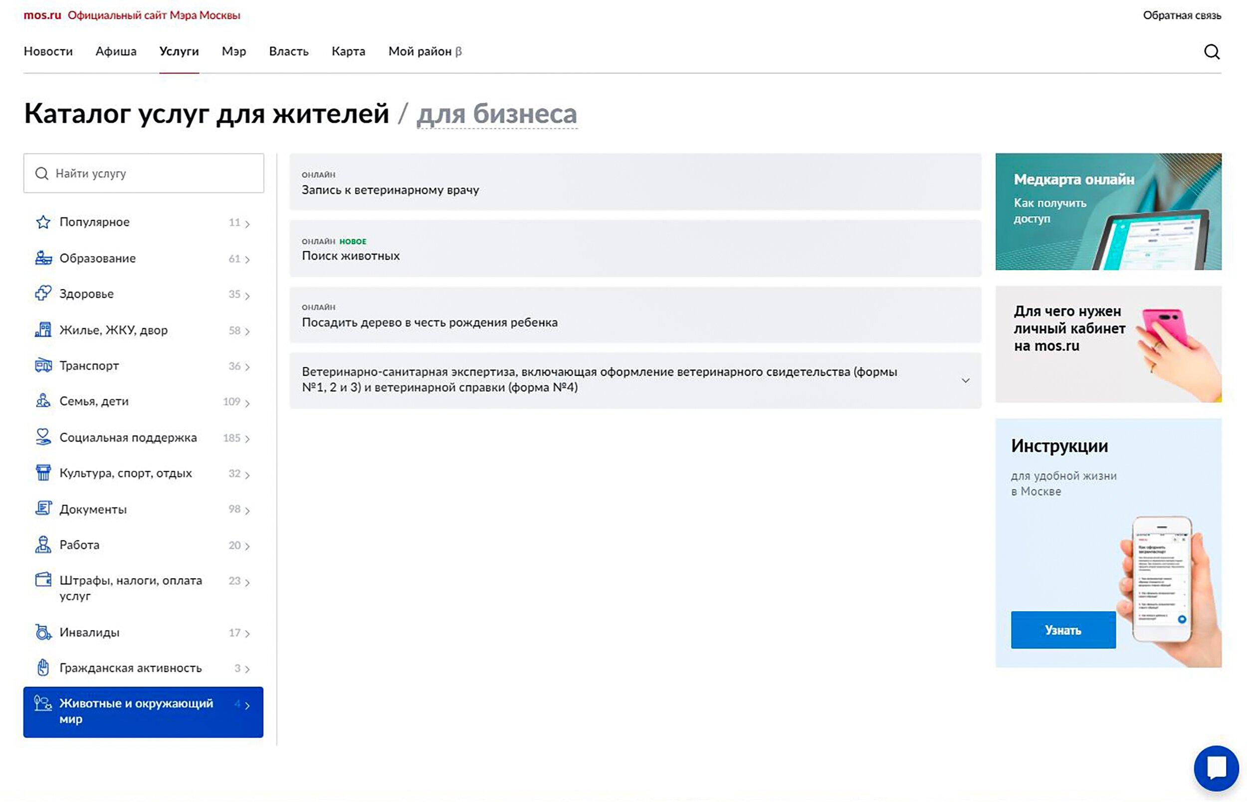 На mos.ru заработал сервис по поиску домашних животных