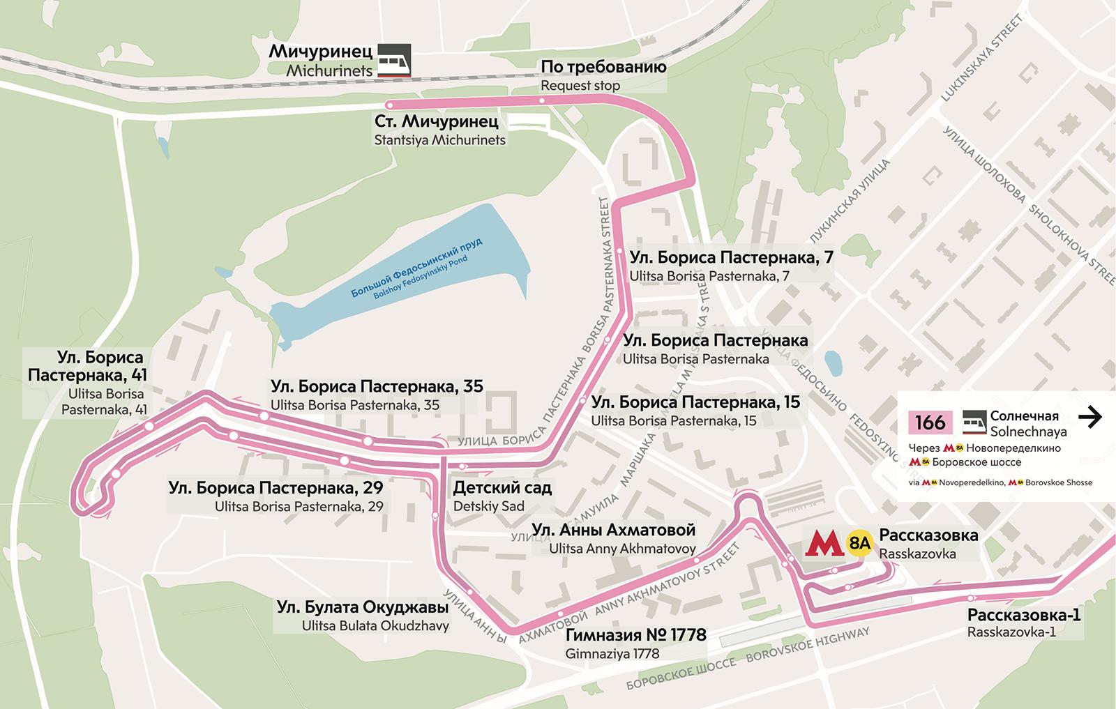 В районе улицы Бориса Пастернака изменился маршрут автобуса № 166