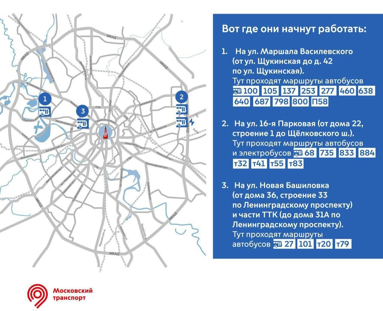 В Москве заработали три новые выделенные полосы