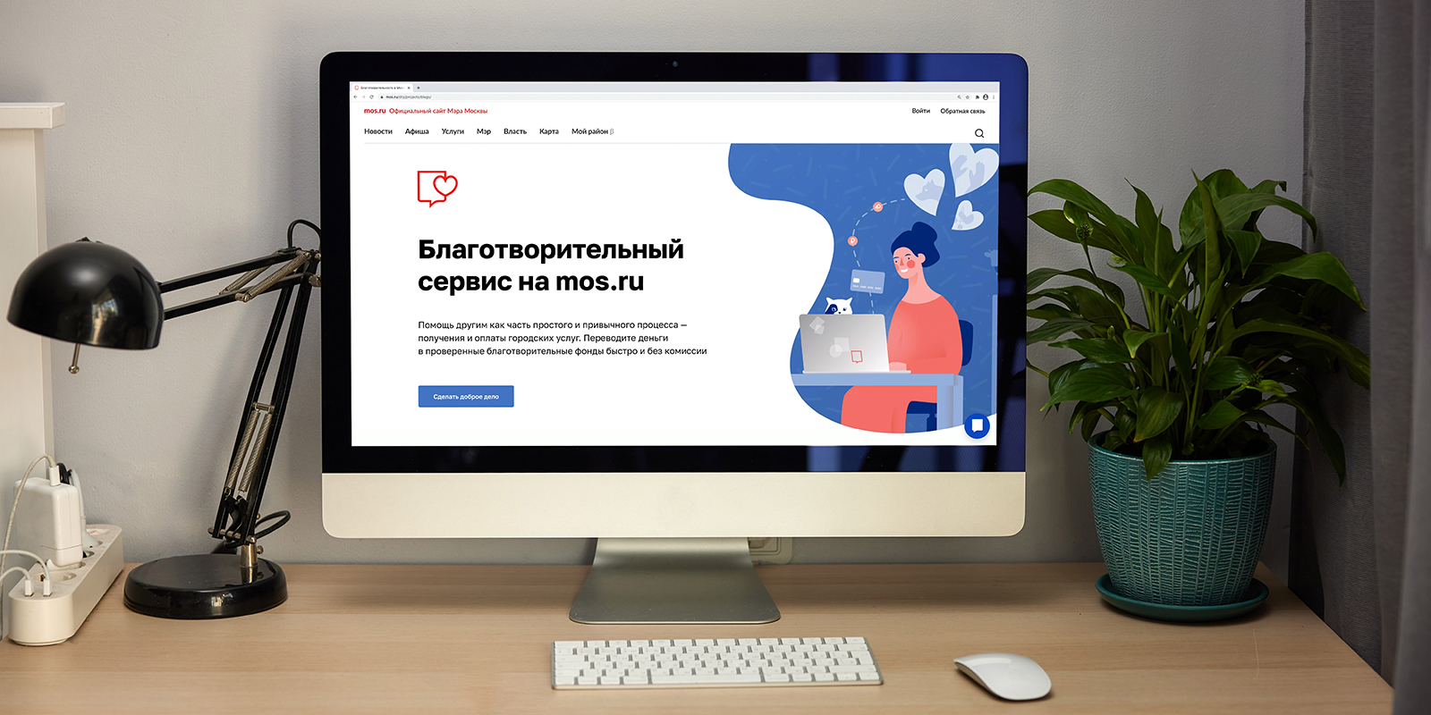Благотворительный сервис на портале mos.ru получил международную премию Big Innovation Awards