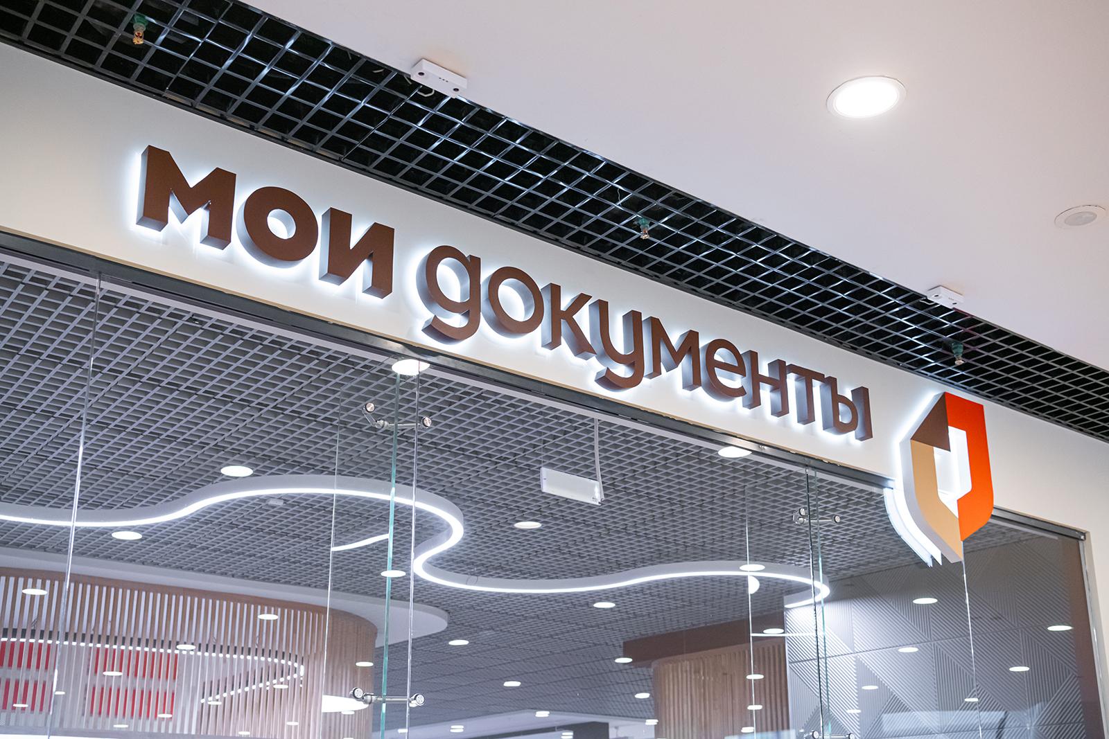 В Нижегородском районе и Щербинке появятся центры госуслуг «Мои документы»