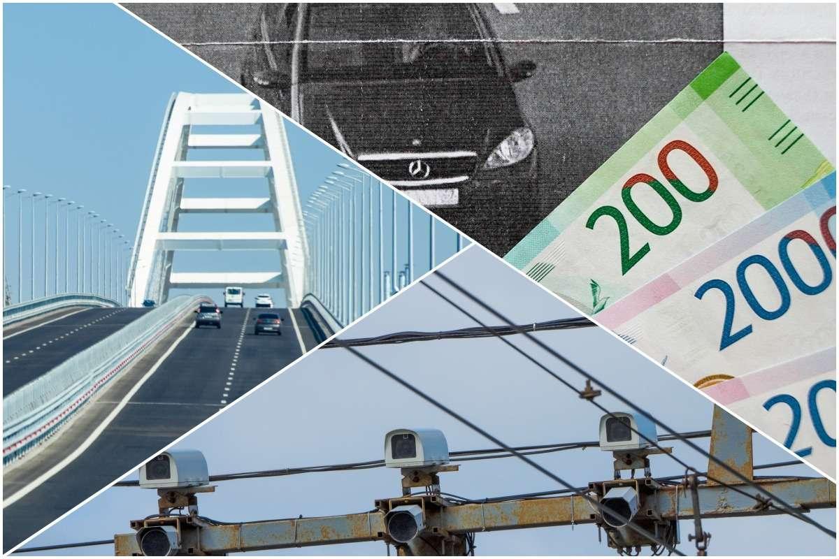 Мы заплатили штрафов на 117 млрд: это полбюджета Крымского моста