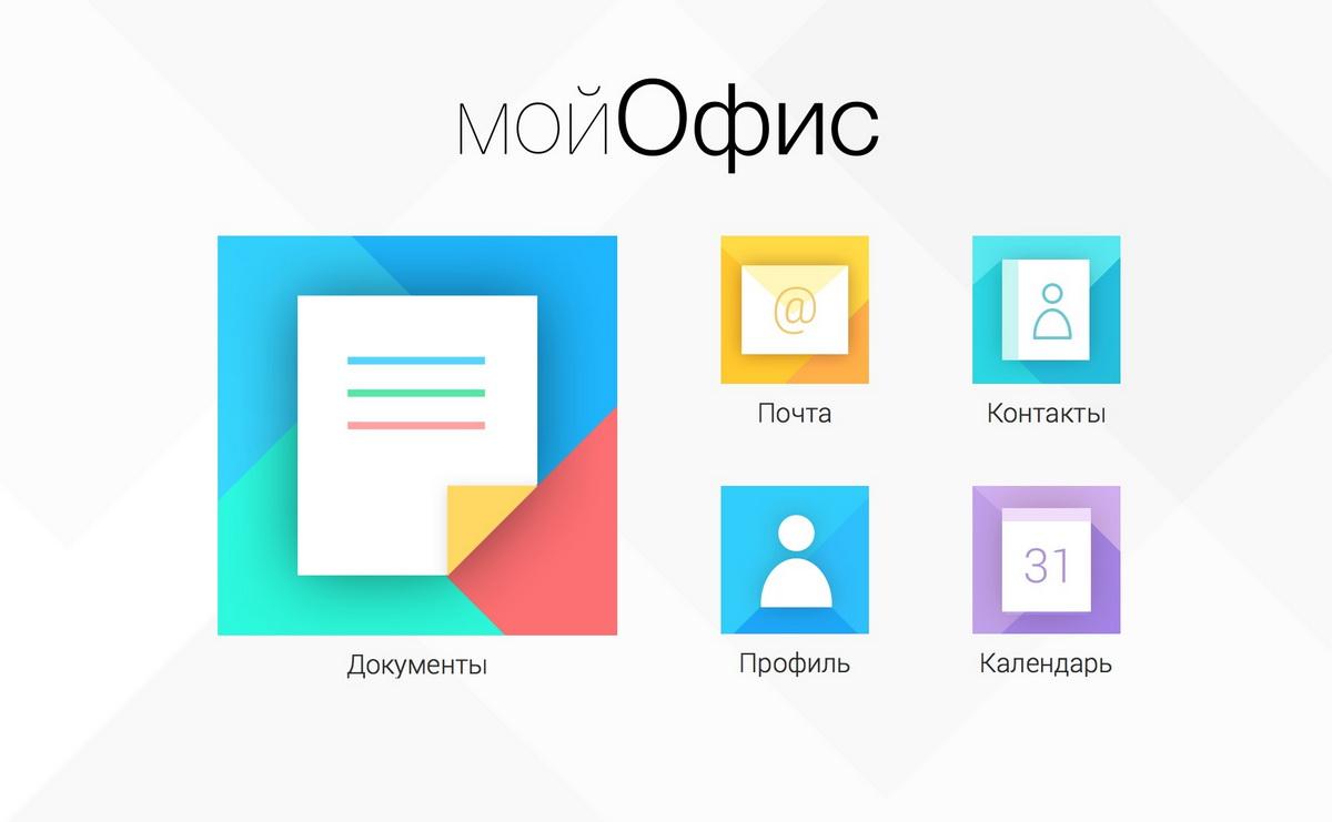 Специалисты Elcomsoft заявляют, что защита пакета «МойОфис» устарела