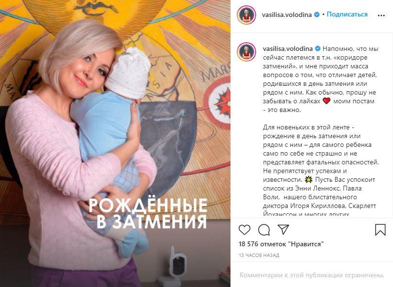 Василиса Володина предсказала судьбу детей, рожденных в затмение