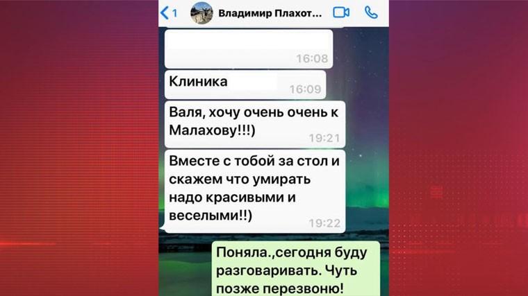 «Умирать надо красивыми»: хирург Легкоступовой просил «протащить» его к Малахову