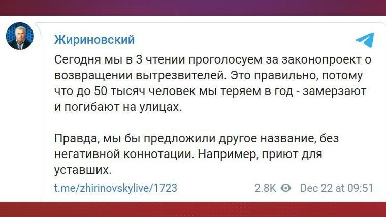Жириновский предложил переименовать вытрезвители в «приюты для уставших»