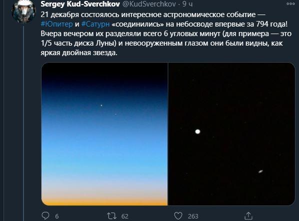 «Яркая двойная звезда»: космонавт с МКС показал фото сближения Сатурна и Юпитера