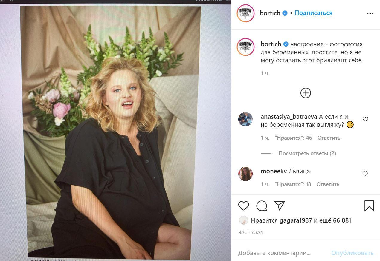 Беременность «украшает» — Бортич рассмешила фанатов новым фото