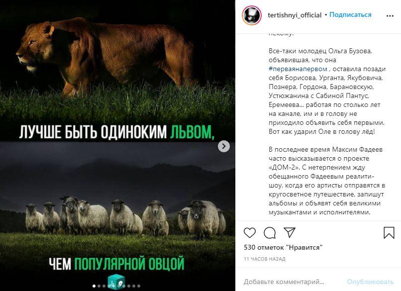 «Ударил лед в голову»: Май Абрикосов из «Дома-2» о карьере Бузовой