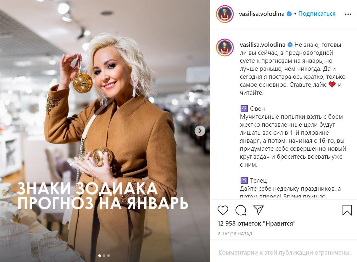 Василиса Володина составила астропрогноз на январь 2021 для всех знаков зодиака