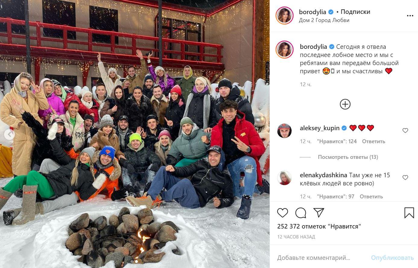 «И мы счастливы»: Бородина опубликовала кадры «последнего лобного» «Дома-2»