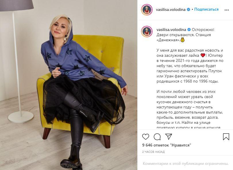 Володина рассказала, в какие годы родились те, кто станет богат в 2021-м