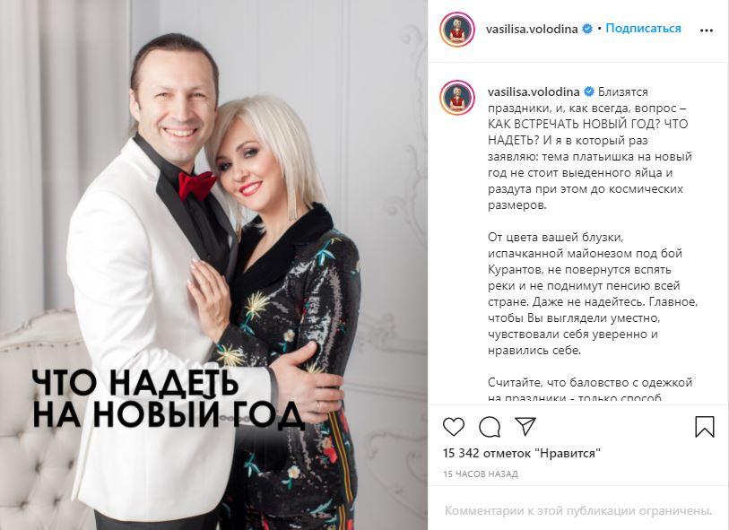 Василиса Володина посоветовала встречать Новый год в костюме зебры
