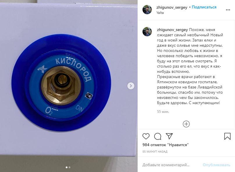 «Запах елки недоступен»: Жигунова госпитализировали с коронавирусом в Крыму