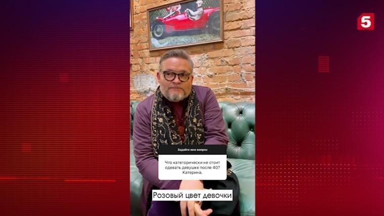 Табу: Александр Васильев рассказал, что нельзя носить женщинам после 40 — видео
