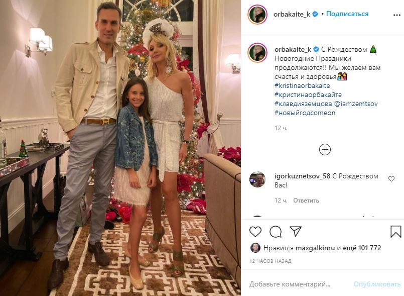 «Праздники продолжаются»: Орбакайте с семьей поздравили поклонников с Рождеством
