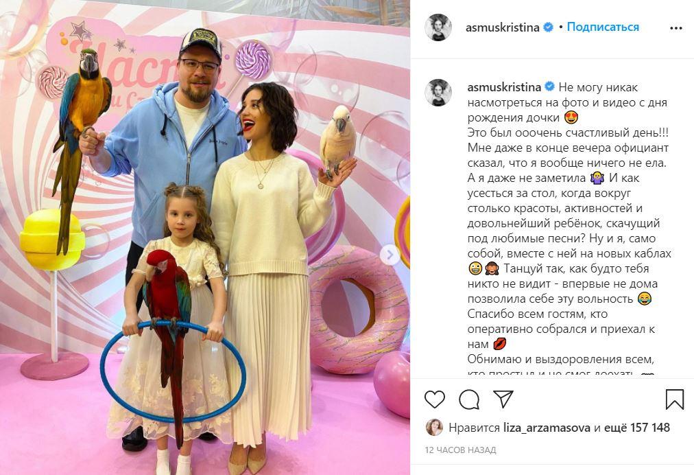 Кристина Асмус оправдалась за «старческий образ» на дне рождения дочери