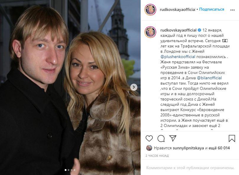 «Удивительная встреча»: Рудковская опубликовала первый совместный снимок с Плющенко