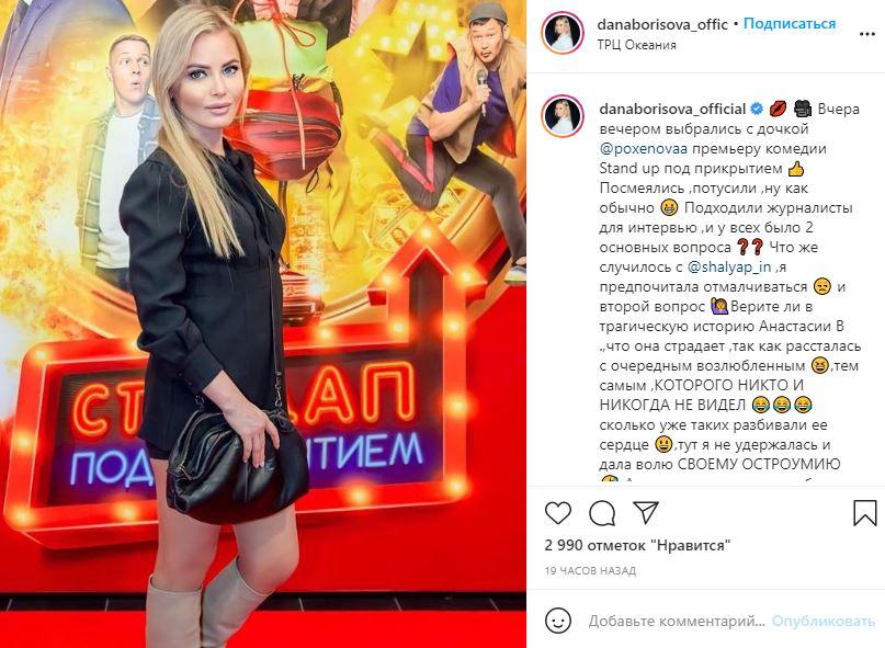 Его никто никогда не видел: Дана Борисова высмеяла уход Волочковой от бойфренда