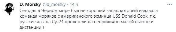 «Палубу отмыли?» — в сети потешаются над полетом Су-24 над эсминцем Donald Cook