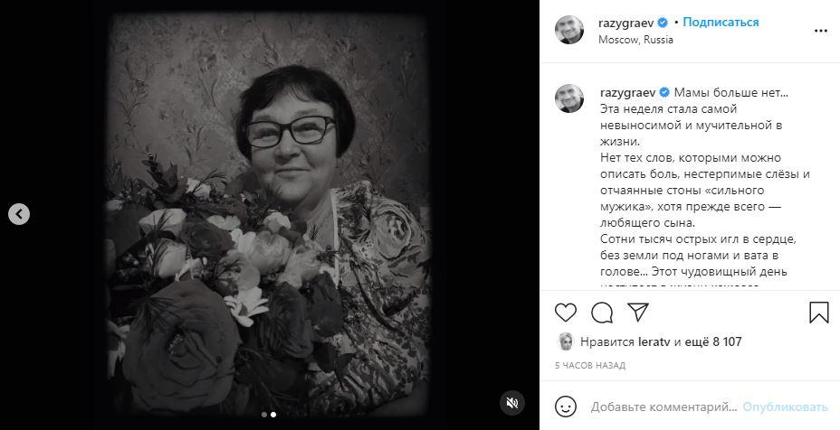 «Чудовищный день»: у телеведущего Андрея Разыграева умерла мама