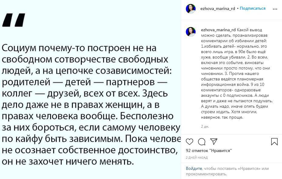В Дагестане «затравили» омбудсмена после жесткой критики игры в «подсечку»