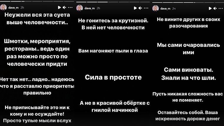 «В ней нет человечности»: ушедший от Бузовой Дава вдруг заговорил о личном