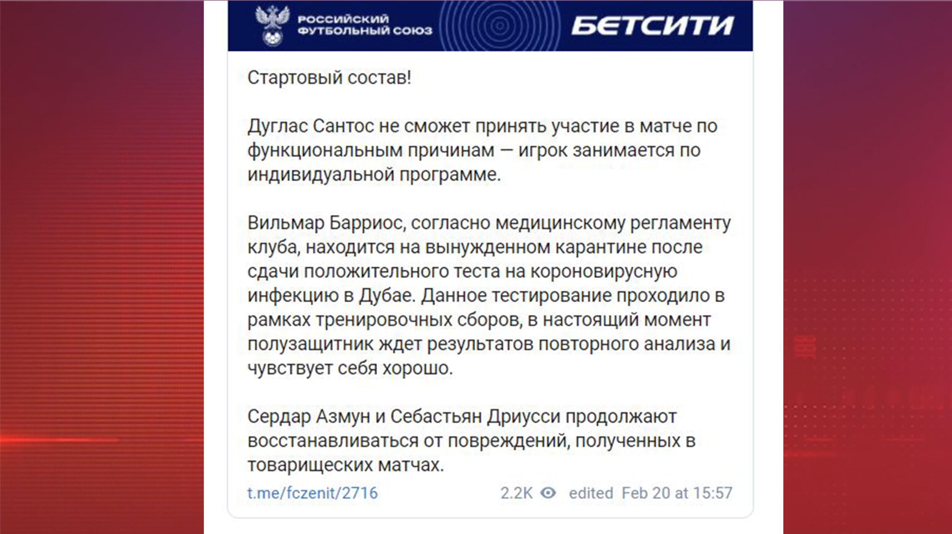 Один из основных игроков ФК «Зенит» получил положительный тест на коронавирус