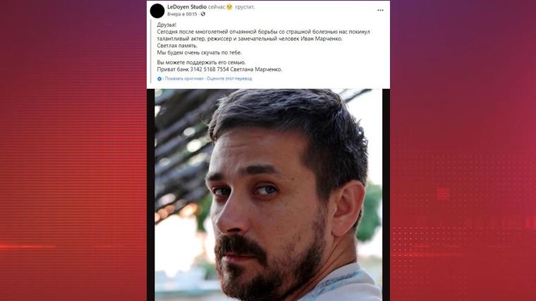 Умер актер из сериала «Сваты» Иван Марченко