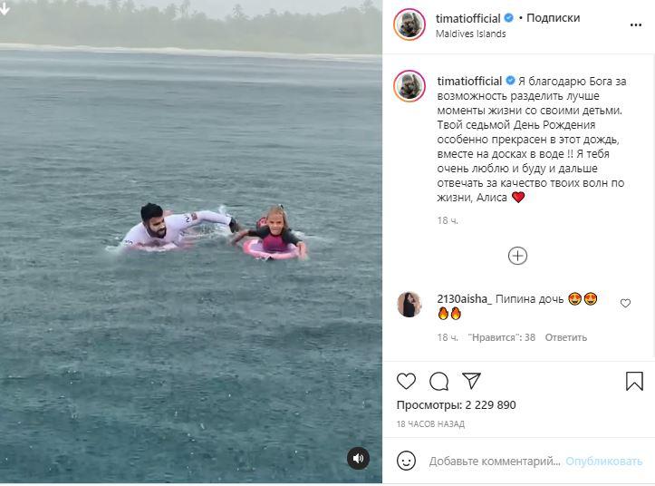 «Вместе на досках в воде»: Тимати поздравил дочь с днем рождения на Мальдивах