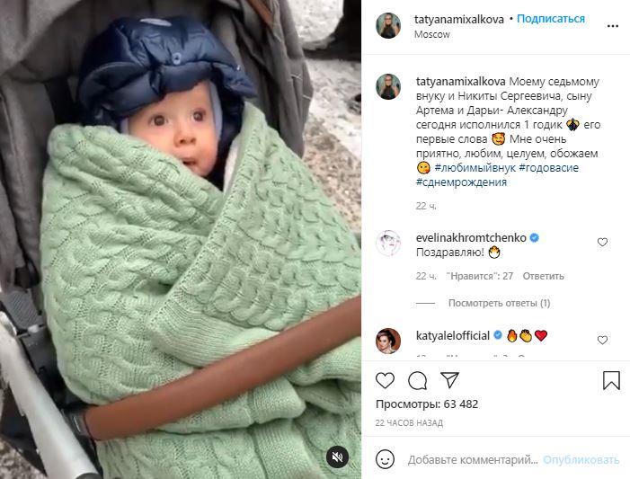 «Его первые слова»: Татьяна Михалкова показала умилительное видео с внуком