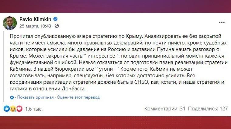 Климкин назвал «фундаментальную ошибку» в украинской стратегии по Крыму