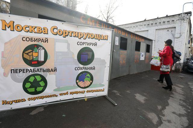 Заработать на мусоре. Как предприниматели Москвы осваивают экотренды