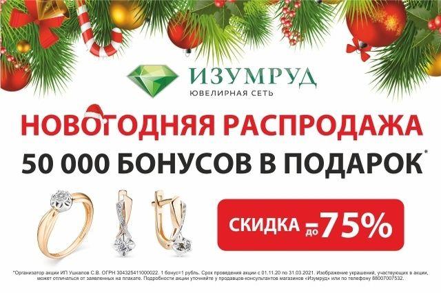Новогодняя распродажа в ювелирной сети «Изумруд»