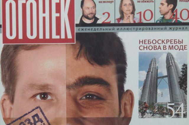 Глава ИД «Коммерсантъ» сообщил, что «Огонёк» продолжит выходить в онлайне