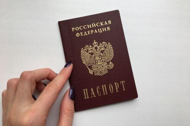 В МВД предложили вручать вместе с паспортом России издание Конституции