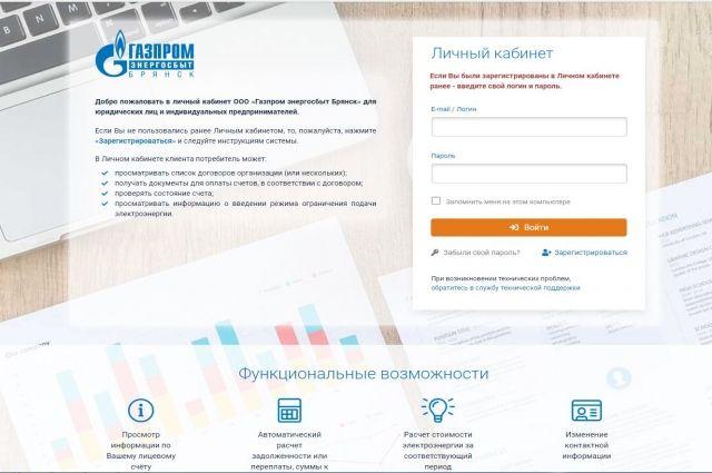 «Газпром энергосбыт Брянск» представил обновленный «Личный кабинет клиента»